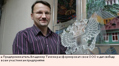 Предприниматель Владимир Тачкин расформировал свое ООО и дал свободу всем участникам предприятия