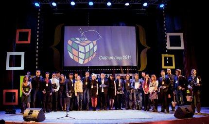 Определены лучшие стартапы 2011 года. Итоги Премии «Стартап года» 2011
