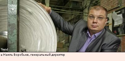 Наиль Воробьев, генеральный директор