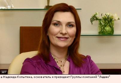 Надежда Копытина, основатель и президент Группы компаний Ледово