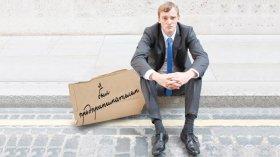 Правительство РФ не будет вводить налоговые льготы для индвидуальных предпринимателей