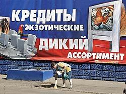 Не кредитный ассортимент, а ставки нередко оказываются дикими.Фото: ВЛАДИМИР МАШАТИН