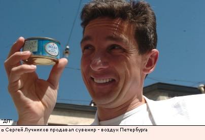 Сергей Лучников продавал сувенир - воздух Петербурга