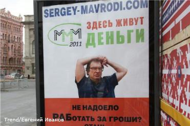 Россия, Санкт-Петербург. Информационный стенд с Мавроди