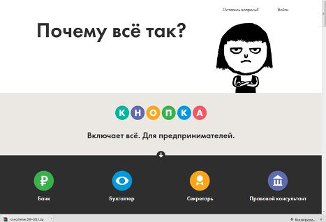 "Интерфейс стартапа ""Кнопка"""