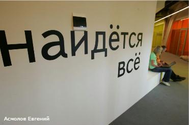Россия. Санкт-Петербург. Петербургский филиал Яндекс.Деньги.<br />