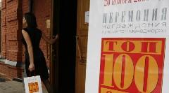 Топ 100: в Петербурге наградят лучших топ–менеджеров