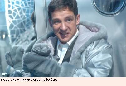 Сергей Лучников в своем айс-баре