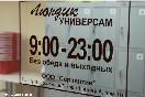"""Россия, Санкт-Петербург. Универсам """"Люндик""""."""