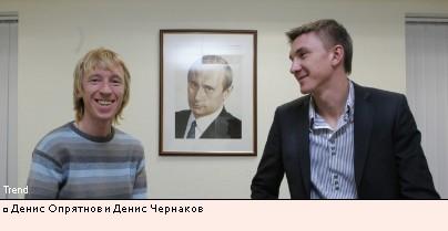 Денис Опрятнов и Денис Чернаков