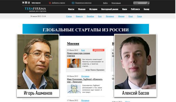 Ашманов и Басов открыли портал о стартапах