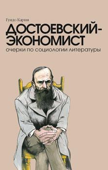 Достоевский-экономист: Очерки по социологии литературы
