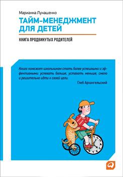 Тайм-менеджмент для детей. Книга для продвинутых родителей.
