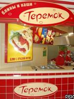 Сеть блинных ресторанов «Теремок» обзаведется собственными кондитерскими