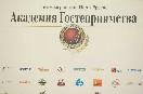 IV Конгресс рестораторов и отельеров Северо-Запада России.<br />                         (Фото: Яндолин Роман)<br />