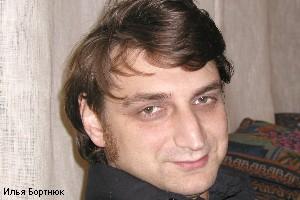 Илья Бортнюк