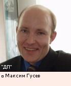 Максим Гусев