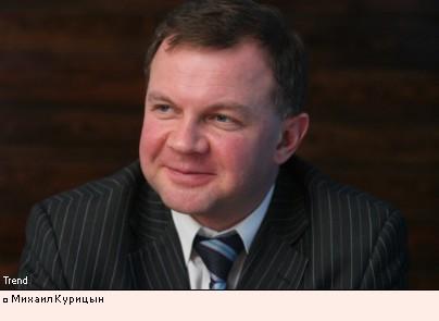 Михаил Курицын