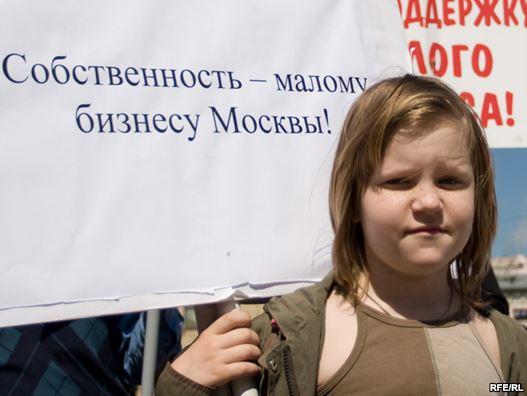 Митинг 'Яблока' в поддержку малого бизнеса, май 2009 г.