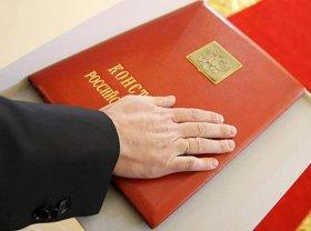 Опубликована новая редакция Конституции РФ