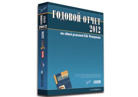 Годовой отчет 2012: к чему готовиться бухгалтерам