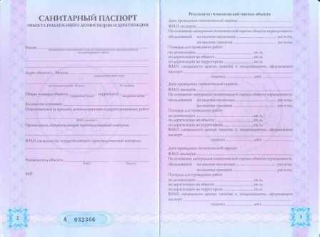 санпаспорт на автомобиль, санитарный паспорт