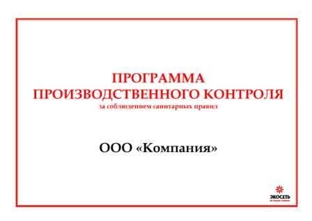 Какие документы проверяет Роспотребнадзор (перечень)?
