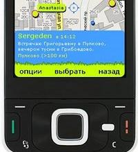 Мобильный телефон покажет скидки