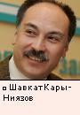 Шавкат Кары-Ниязов