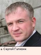 Сергей Гализин
