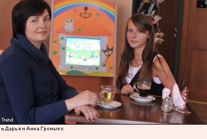 Дарья и Анна Громыко