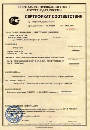 Сертификат соответсвия - обязательная сертификация