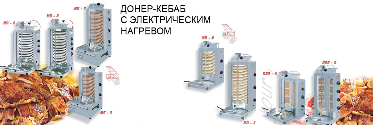 гриль донер-кебаб