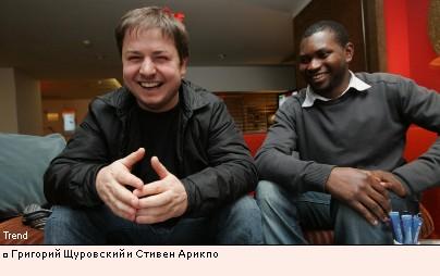 Григорий Щуровский и Стивен Арикпо