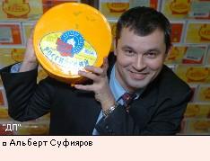 Альберт Суфияров