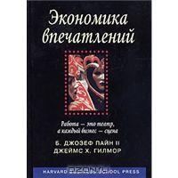 Б. Джозеф Пайн II, Джеймс Х. Гилмор Экономика впечатлений. Работа - это театр, а бизнес - это сцена