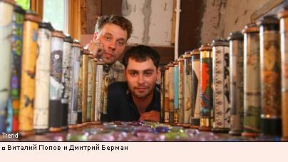 Виталий Попов и Дмитрий Берман