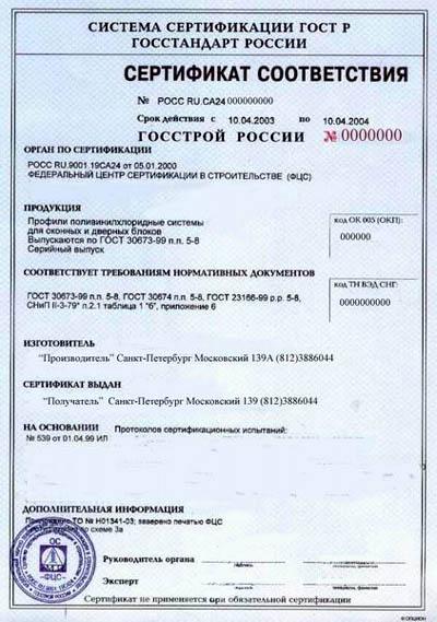 Сертификат Госстроя