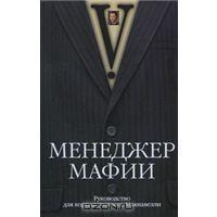 V. Менеджер мафии. Руководство для корпоративного Макиавелли