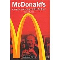 McDonald's. О чем молчит БИГМАК