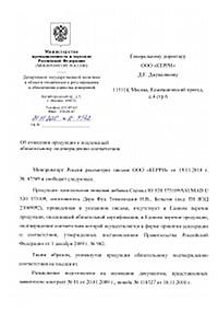 Отказное письмо МИНПРОМТОРГ