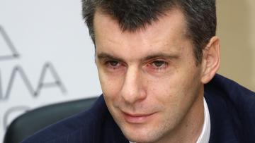 Михаил Прхоров