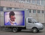 Авто с рекламой на мониторах
