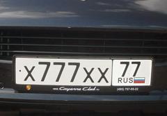 www.pmoney.ru: Продаете автомобиль? Спрячьте номер