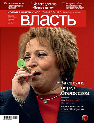В Петербурге изъят из розницы тираж журнала об уходе Матвиенко с поста