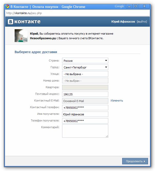 vk dengi 2 Деньги ВКонтакте будут принимать в интернет магазинах Рунета