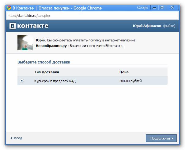 vk dengi 3 Деньги ВКонтакте будут принимать в интернет магазинах Рунета