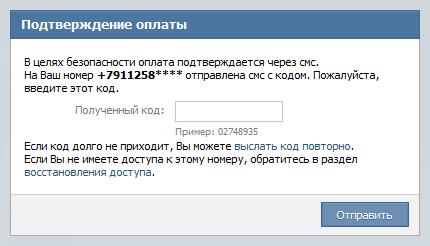 vk dengi 5 Деньги ВКонтакте будут принимать в интернет магазинах Рунета