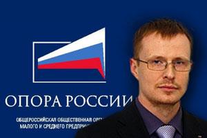 Руководитель Комиссии по налоговому администрированию московского отделения «Опоры России» Сергей Зеленов