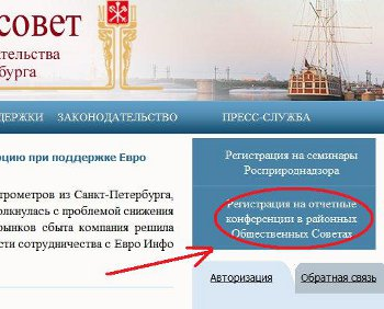 регистрация на конференции.jpg